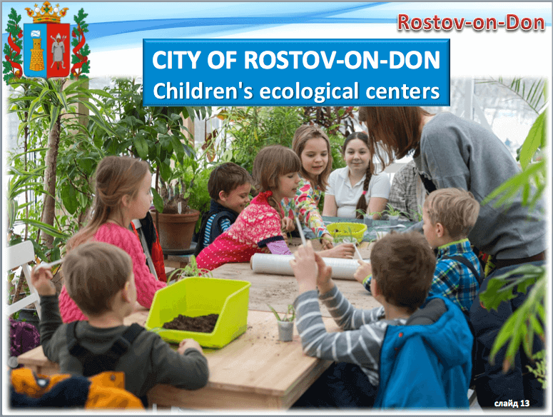 Children ecological centers