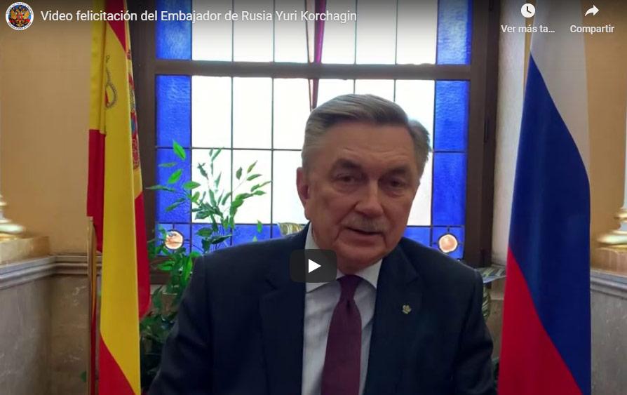 Video felicitación del Embajador de Rusia en España Yuri Korchagin con motivo del 5.º aniversario de fundación de la filial del Museo Estatal Ruso de San Petersburgo en Málaga