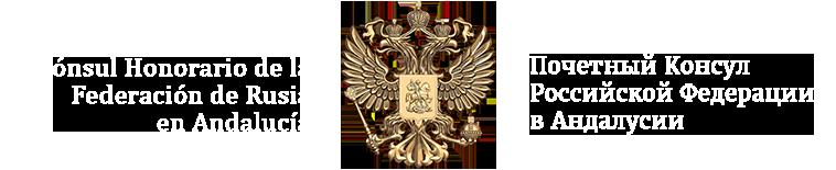 Почетный консул Российской Федерации в Андалусии